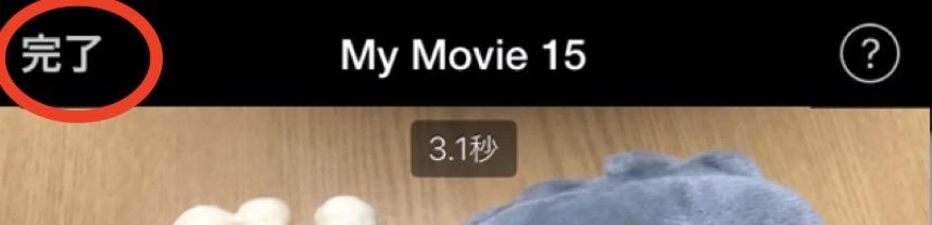 iPhoneのiMovie:プロジェクトの完了