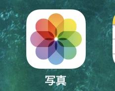 1.「写真」アプリを起動iPhoneホーム画面より、「写真」アプリを起動します。
