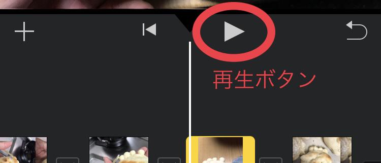 iPhoneのiMovieで再生をする