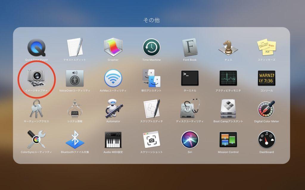 パソコン(Mac)のイメージキャプチャ