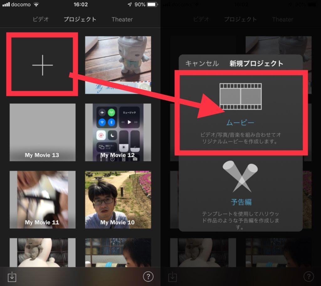 .iMovieを起動し、新規プロジェクトからムービーをタップする