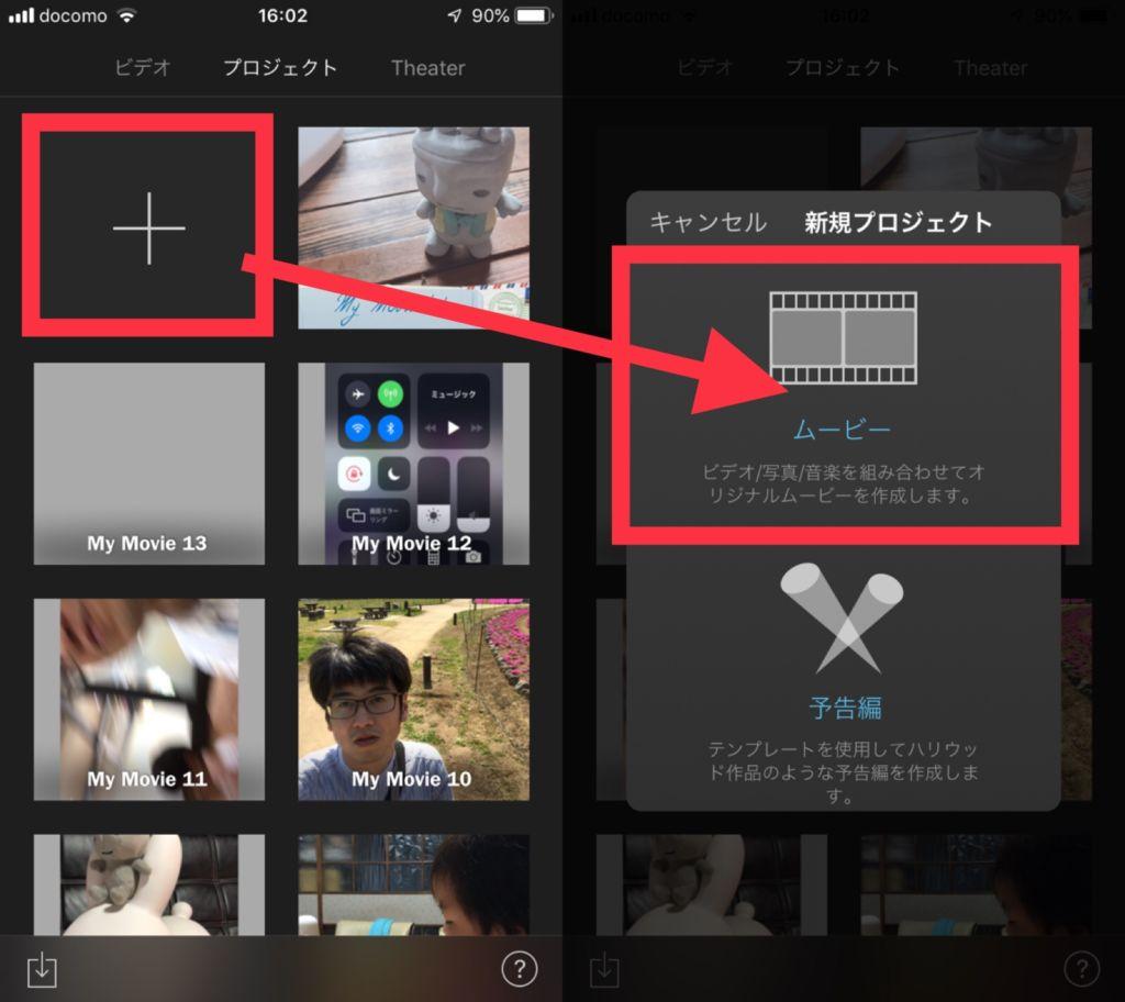 iPhoneのiMovieを起動し、新しくプロジェクトのムービーをタップ