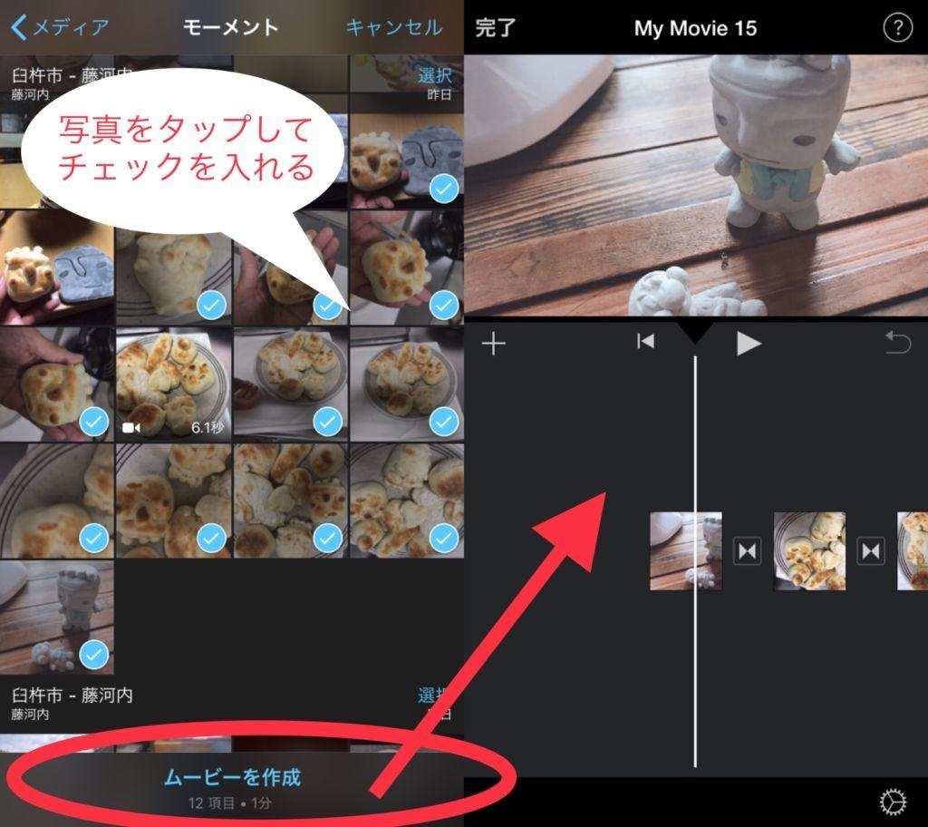 iMovieの新規プロジェクトを開き、写真を追加して、スライドショーを作成する
