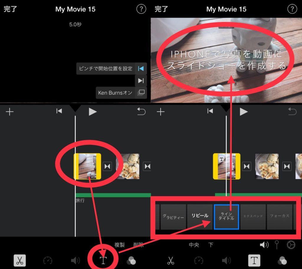 iPhoneのiMovie:タイトルを追加する