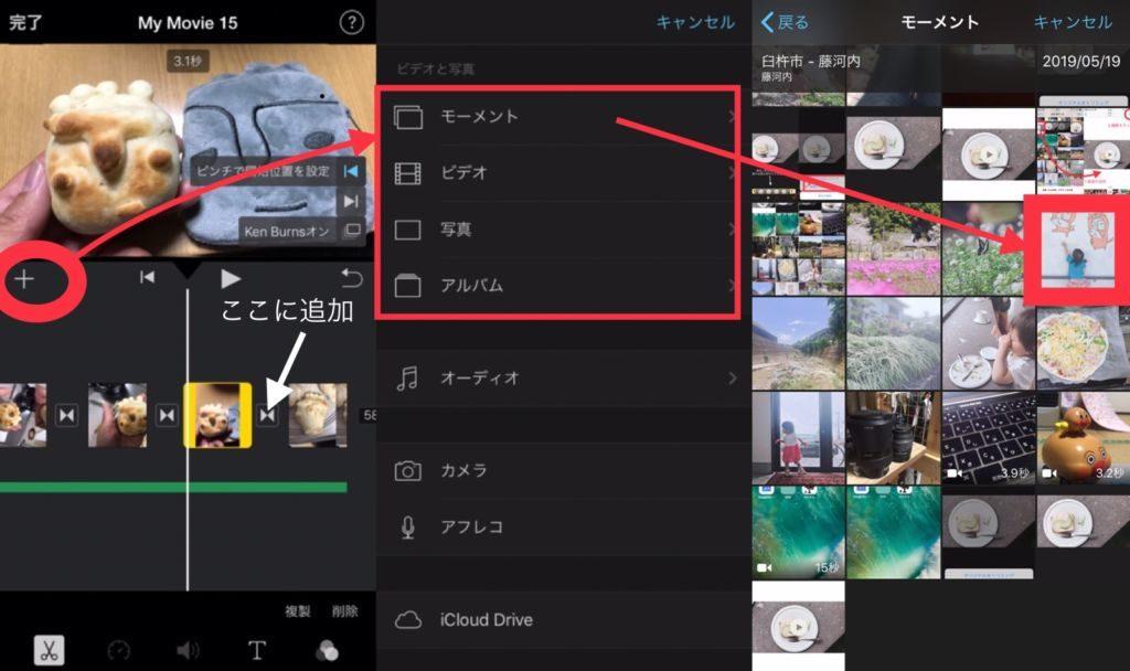 iPhoneのiMovieで写真を追加する