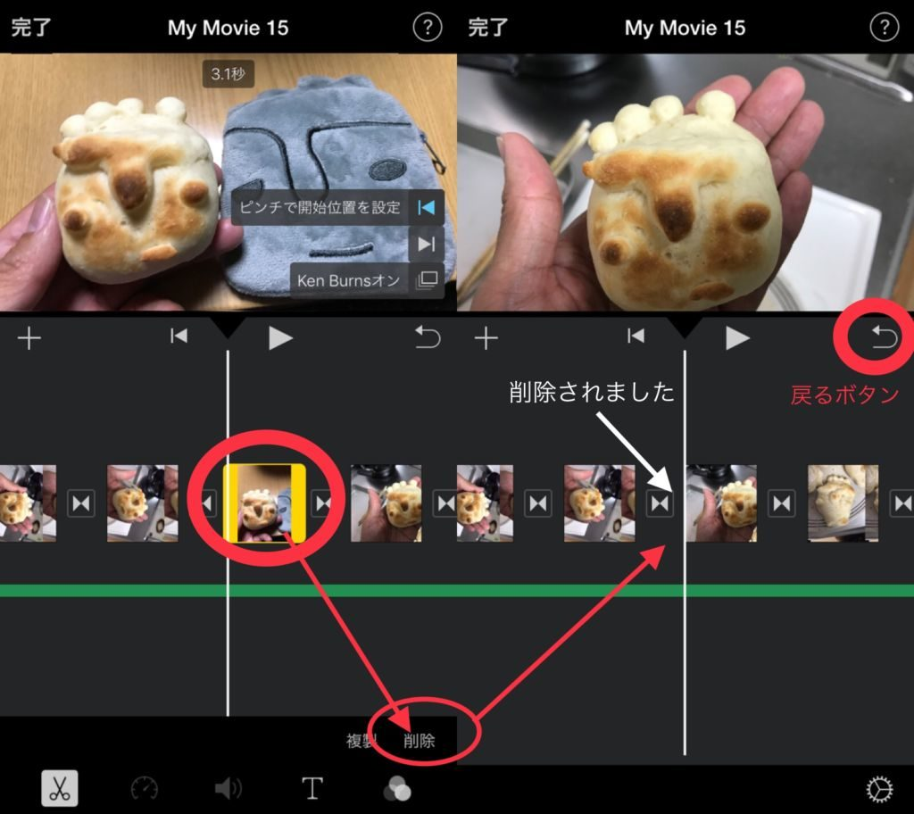 iPhoneのiMovieでクリップ(写真)を削除する