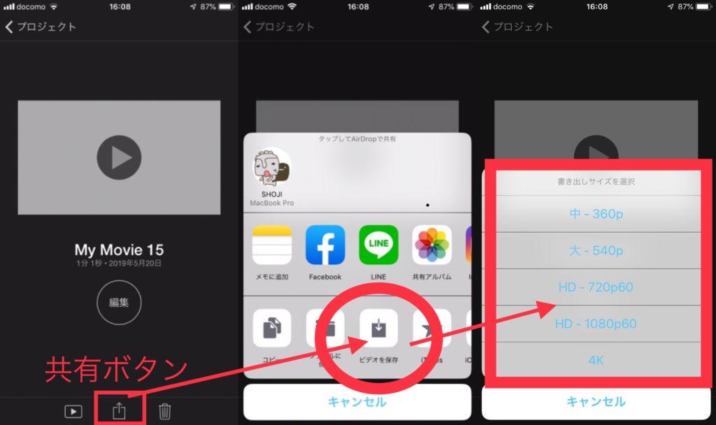 iPhoneのiMovie:ムービーを保存する