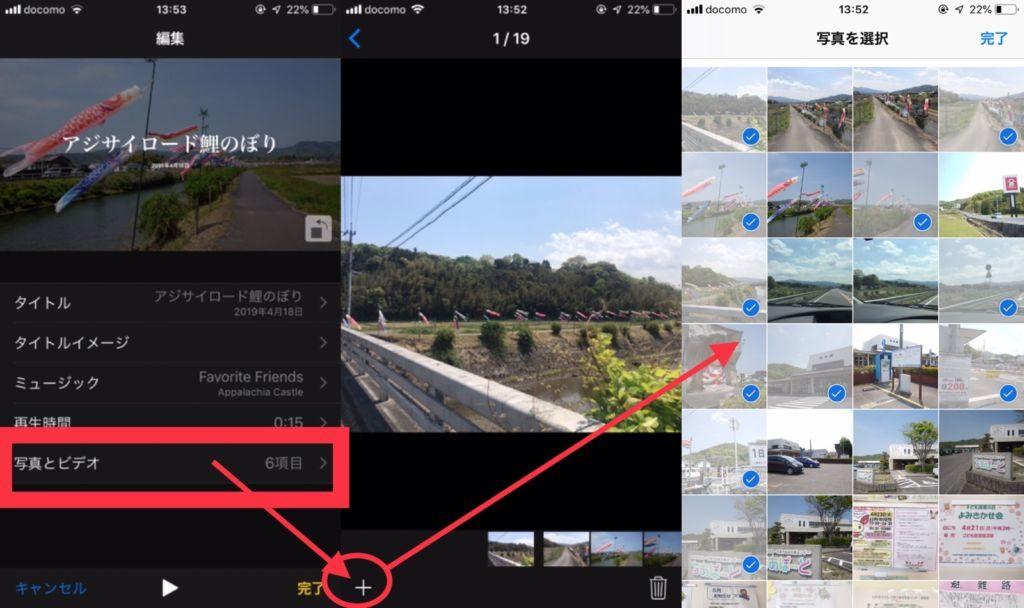iPhone写真でスライドショー:写真とビデオ