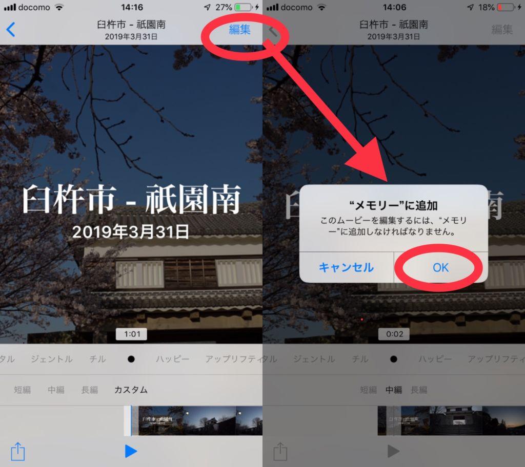 iPhone写真:自動に作られた動画から編集画面へ。