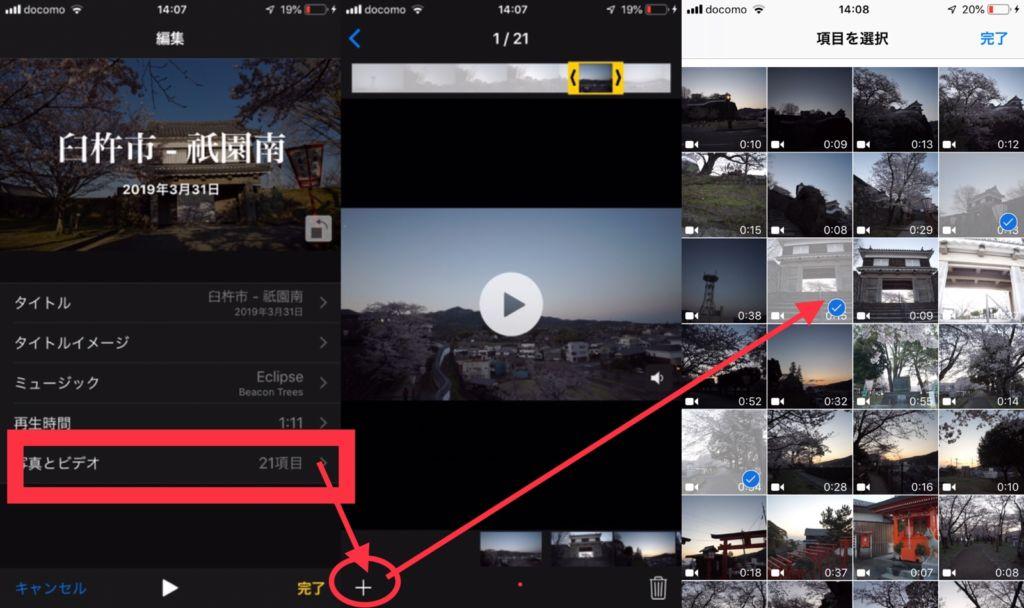 iPhone写真:動画を選択する。