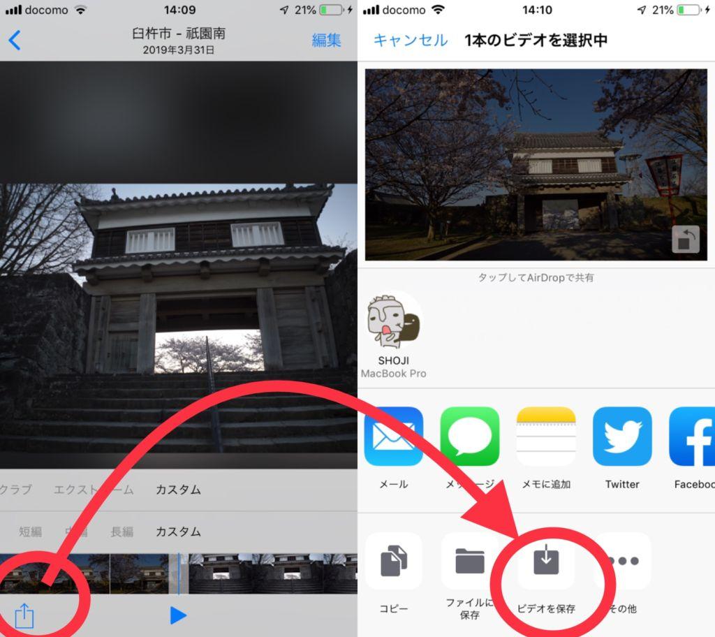 iPhone写真:共有ボタンから動画を保存