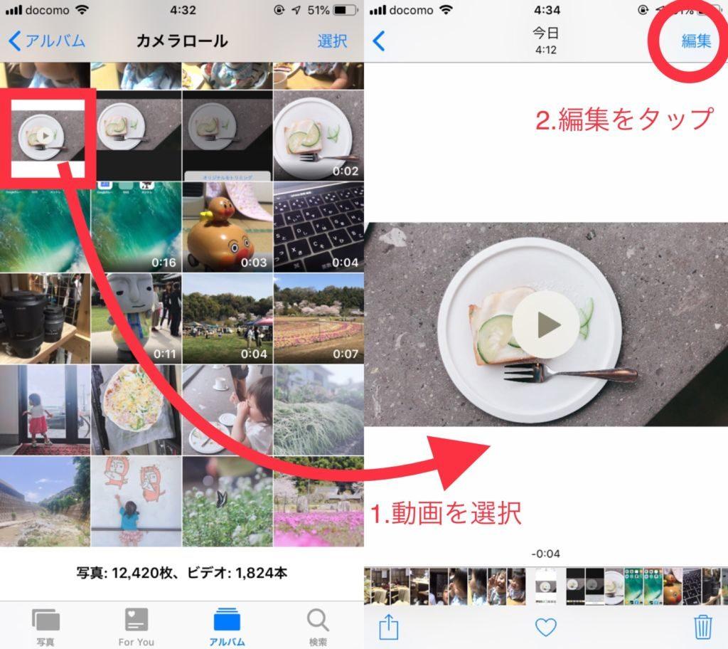 iPhoneの「写真」カメラロールから動画を選択し、編集画面へ移動する