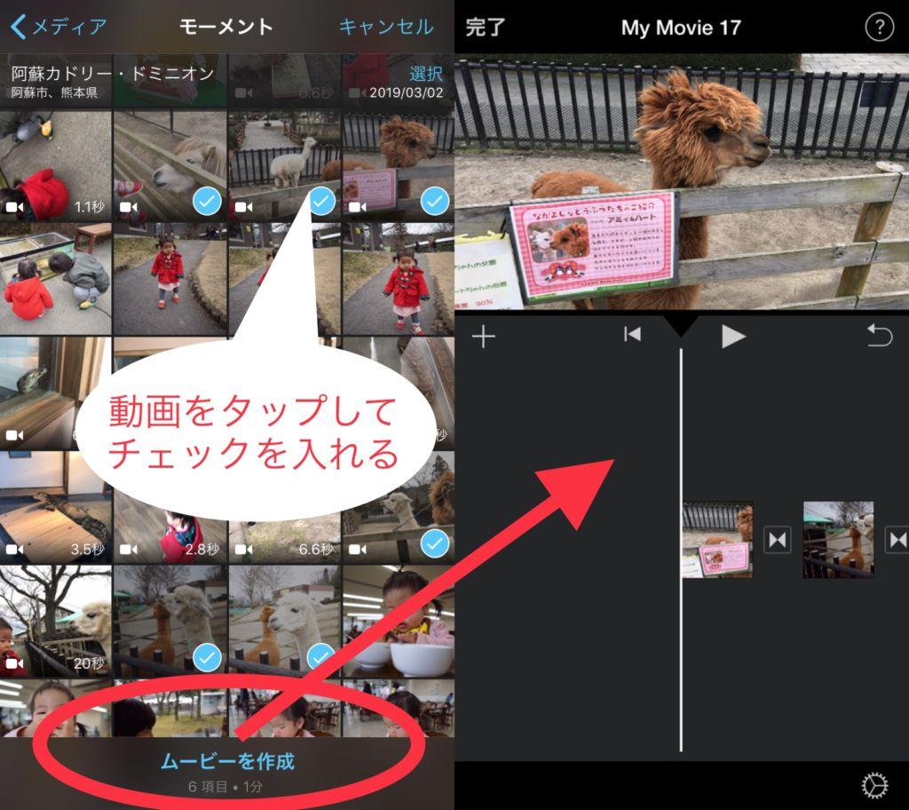 iPhoneのiMovie:結合する動画を選択し、ひとつの動画を作成する