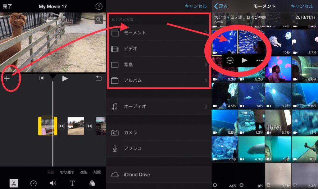 iPhoneのiMovie:動画を追加する方法
