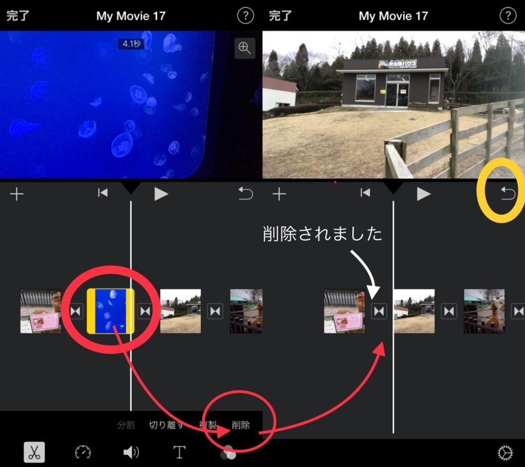 iPhoneのiMovie動画を削除する方法