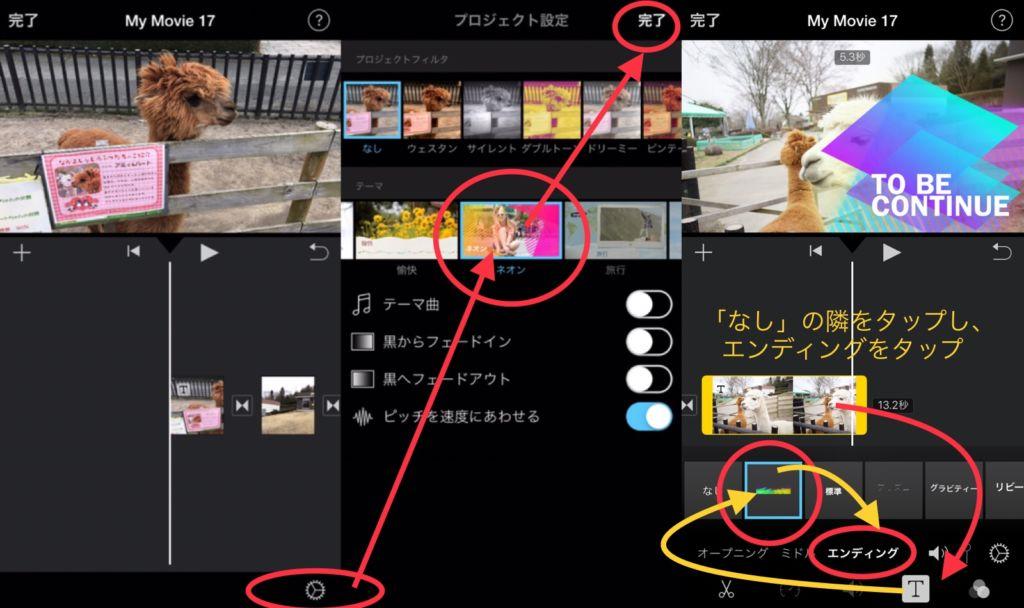 iPhoneのiMovie「エンディング」のテキスト(テロップ)の作り方