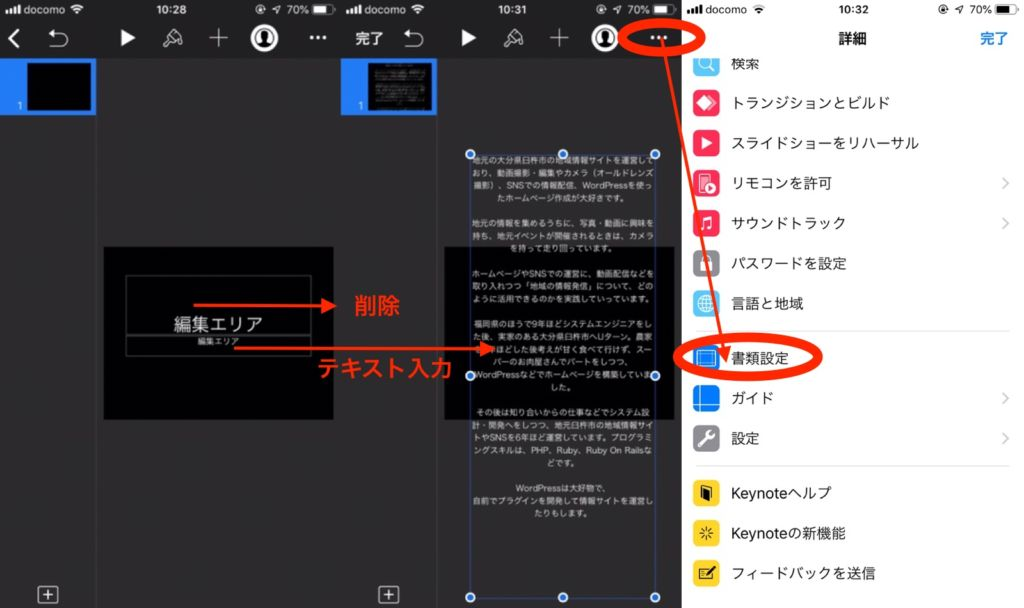 iPhone版iMovieでエンドロールを作るときkeynoteを使う