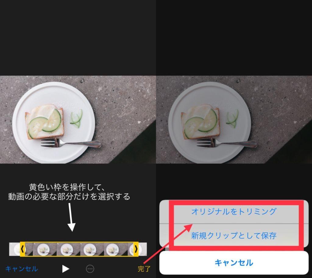iPhoneの「写真」からトリミングをおこない、保存する。