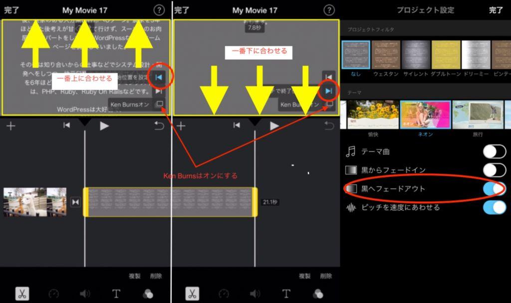 iP}hone版iMovieでエンドロールを実現するため静止画を、下から上へと流れるようにする。