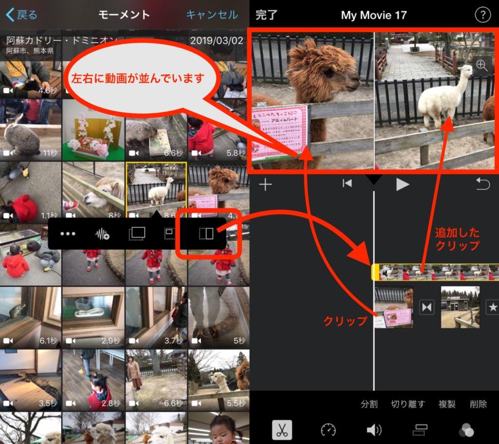 iPhoneのiMovieで比較動画として並べるクリップ(動画)を追加する