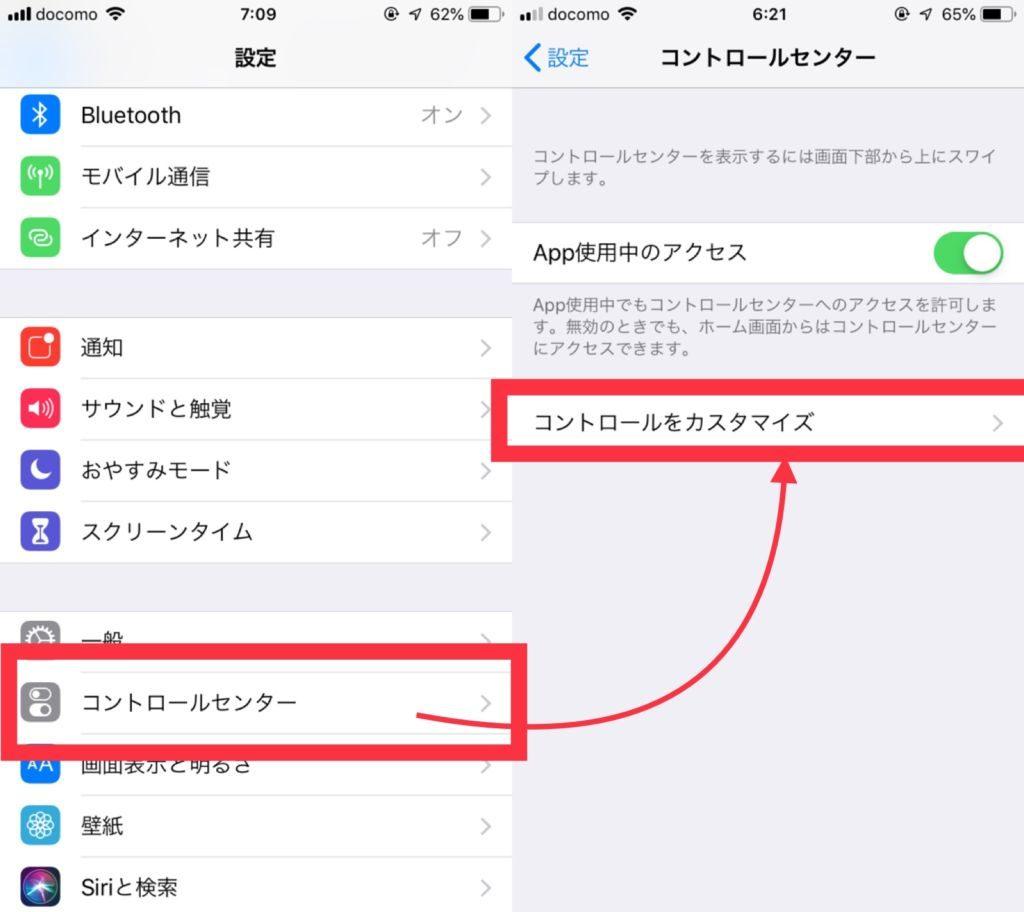 【スクショ動画】iPhoneの画面録画の設定、コントロールセンターからコントロールをカスタマイズをタップ