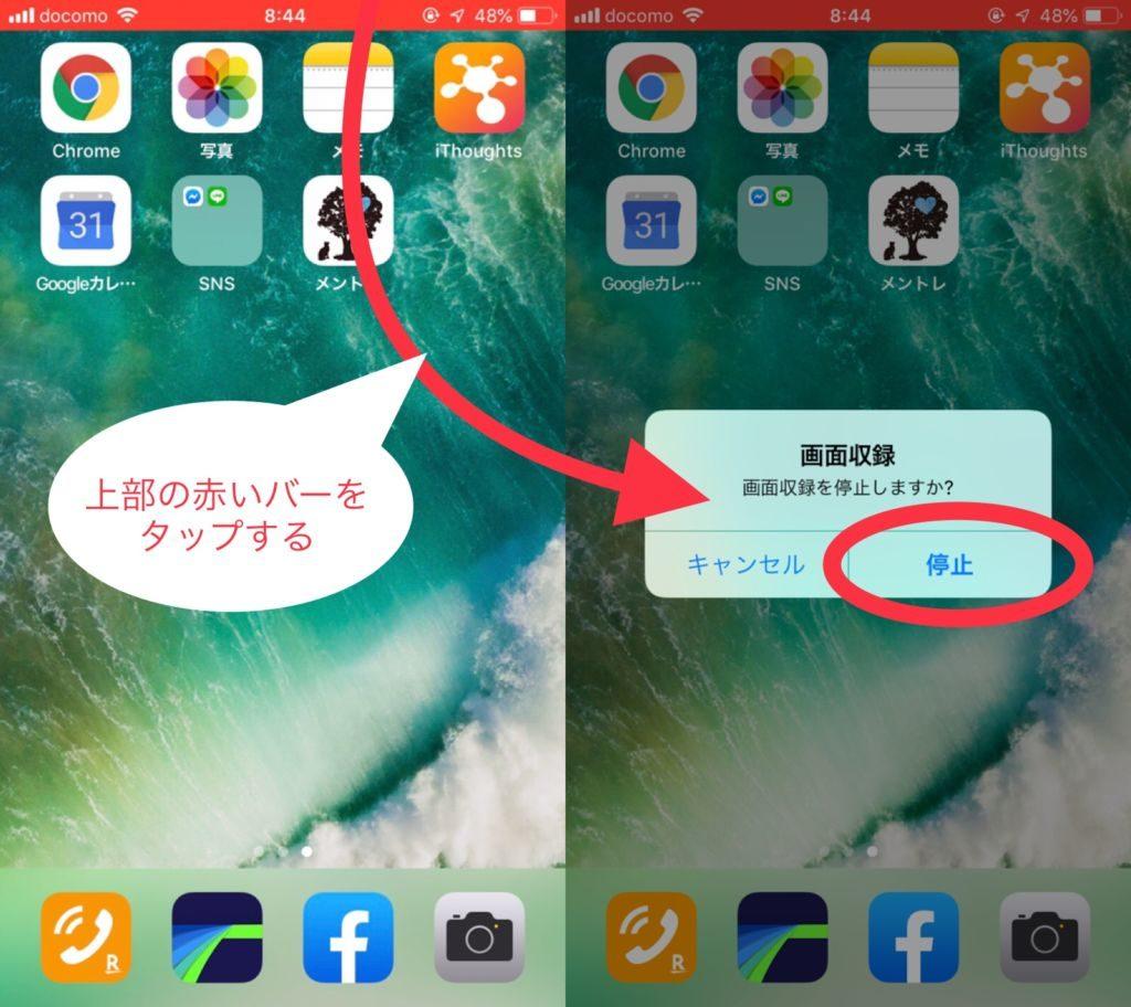 【スクショ動画】iPhoneの画面録画、画面収録の停止について
