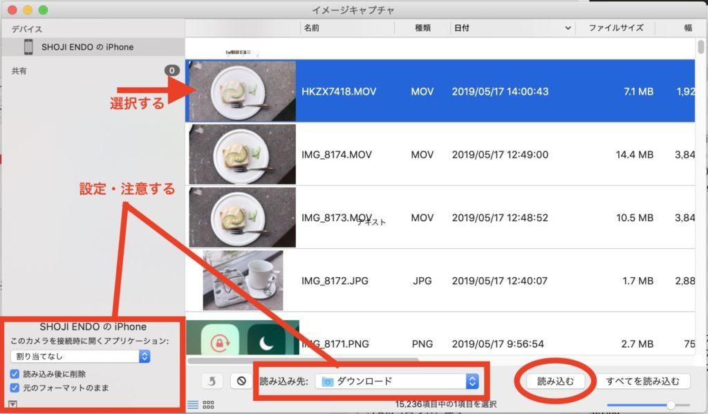 パソコン(Mac)のイメージキャプチャでiPhoneの写真・動画を取り込む