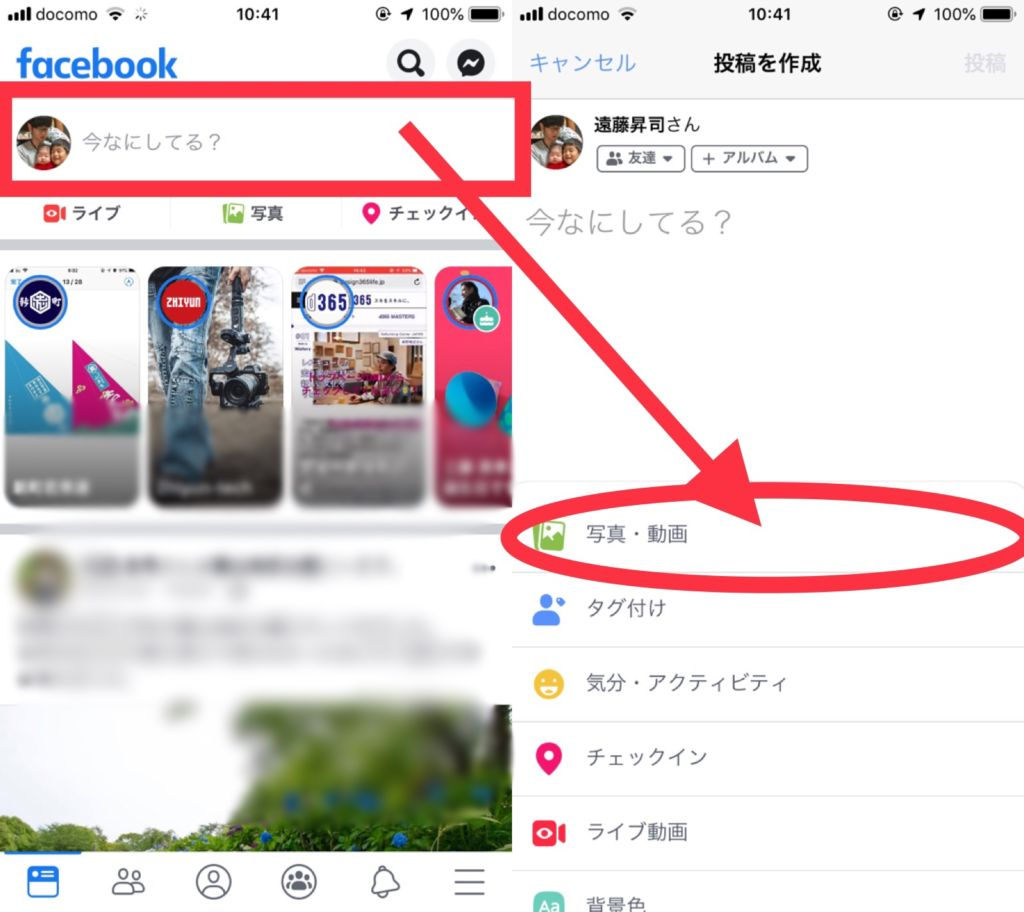 iPhoneのFacebookアプリから投稿画面を表示して写真・動画を選択