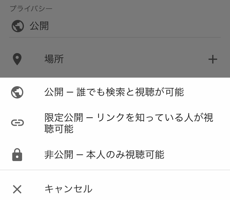 YouTubeアプリ:プライバシー