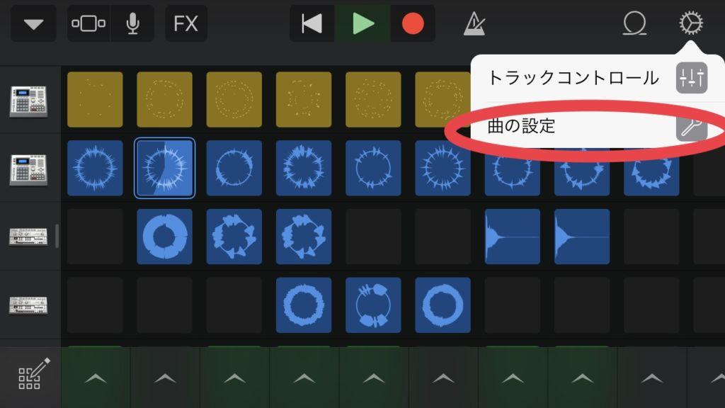 GarageBandのLiveLoop:曲の設定よりテンポとキーを変更(後でも可)