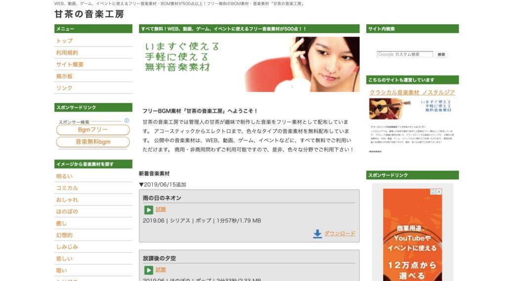 【無料の動画音楽】甘茶の音楽工房