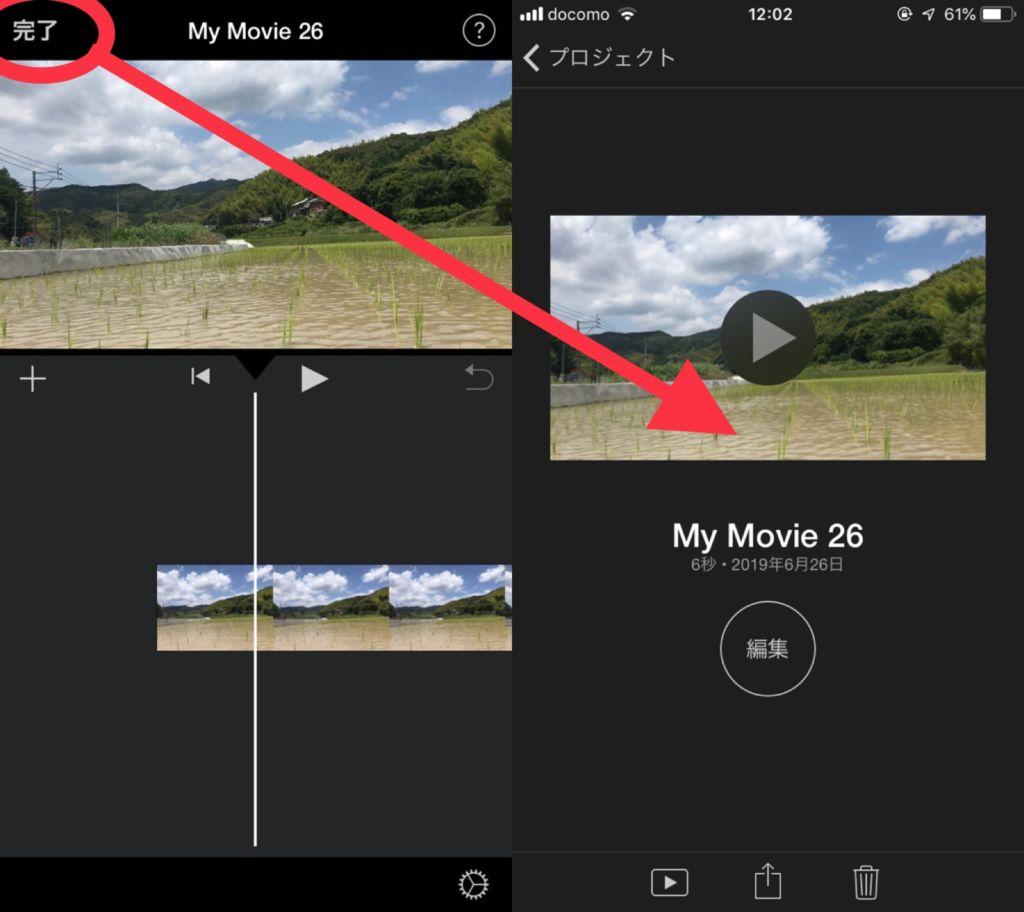iMovieを「完了」・保存するプロジェクトを終了する