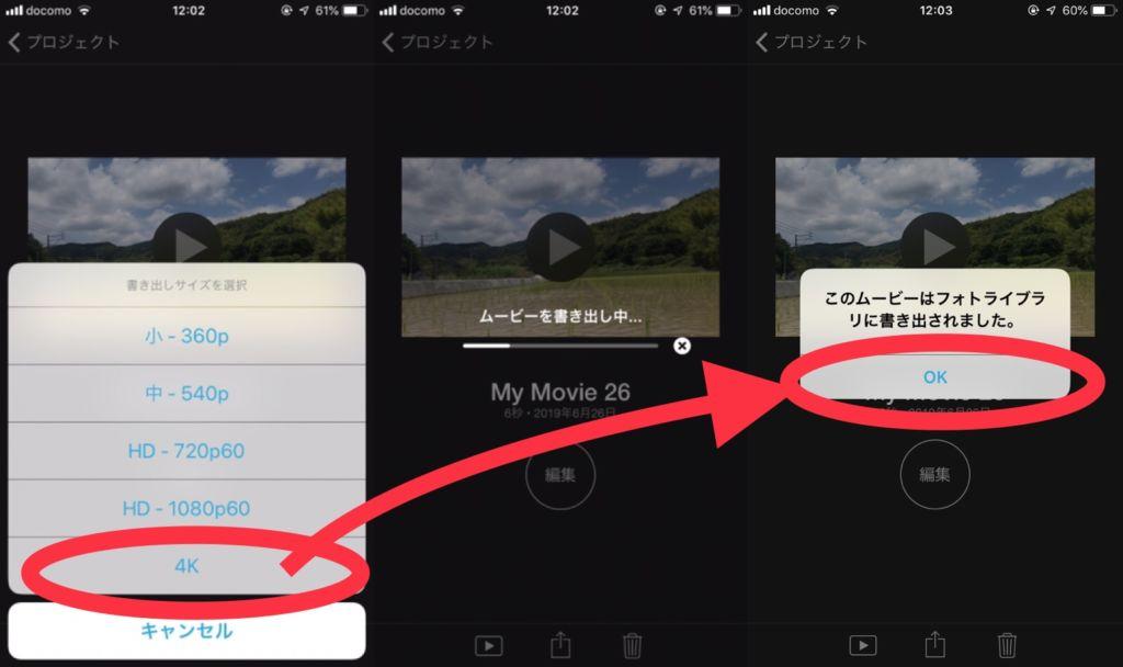 iMovieの動画のサイズを選択します。