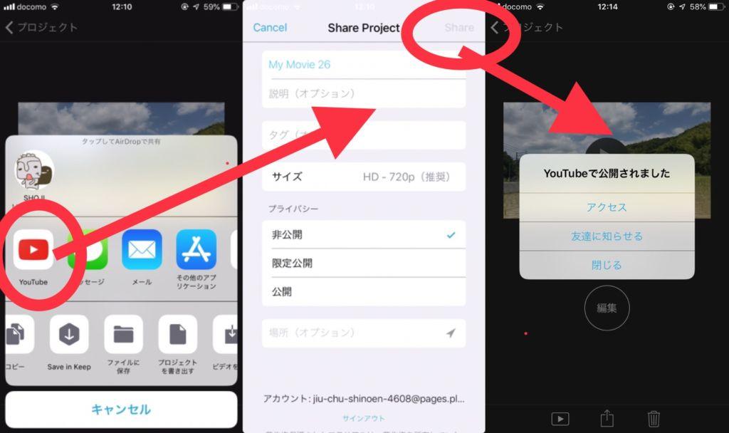 iMovieから直接YouTubeやSNSにアップロードできるかな?