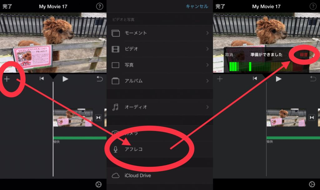 iPhoneのiMoiveで温泉の録音を始める