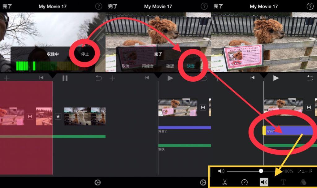 iPhoneのiMovieで音声の録音ストップ後の確認と削除。