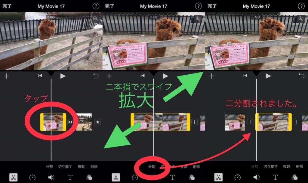 iPhoneのiMovieで動画の最初の部分を分割する