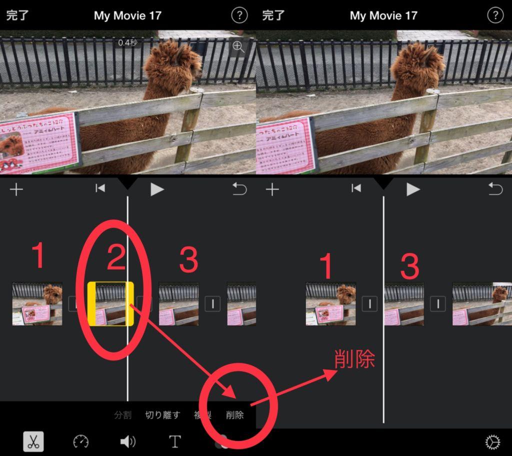 iPhoneのiMovieで動画のカットされた部分を削除する
