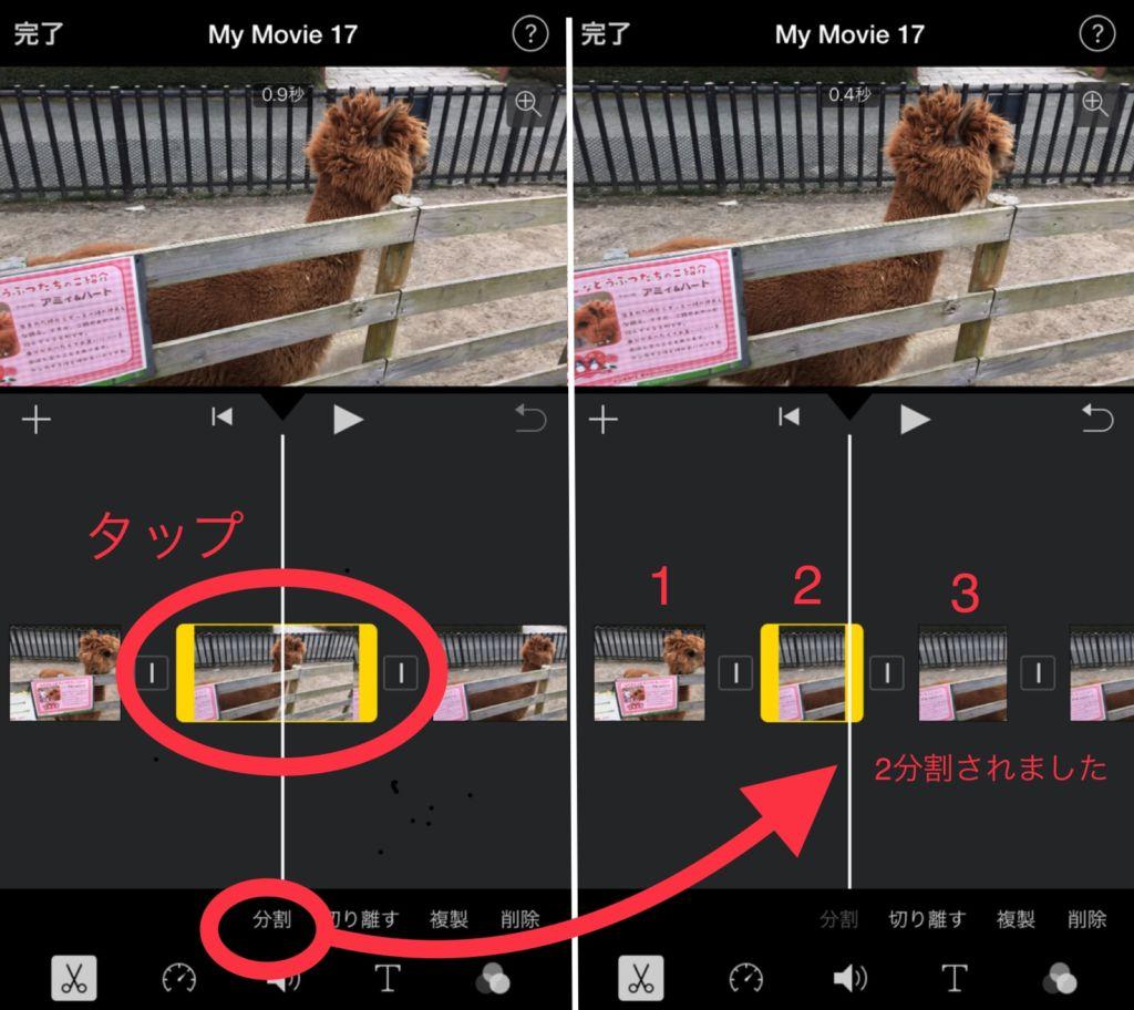 iPhoneのiMovieで動画の最後の部分を分割する