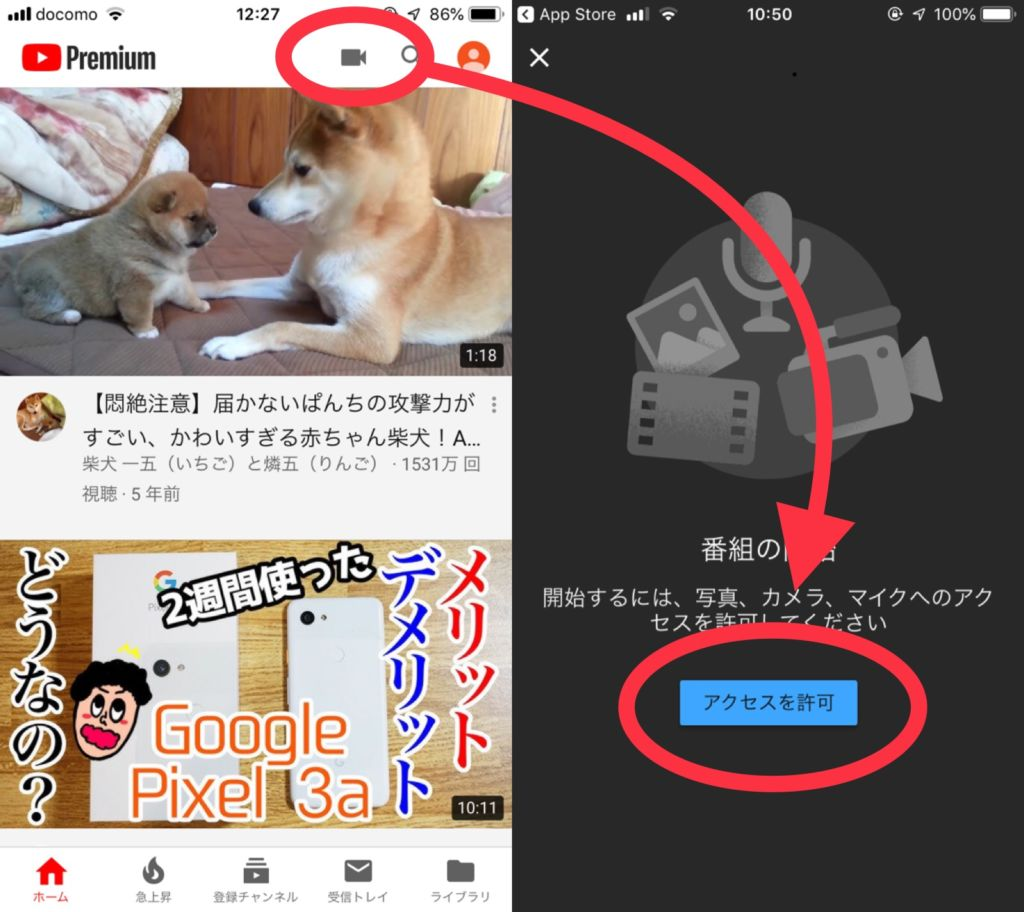 YouTubeアプリ「アクセス許可」