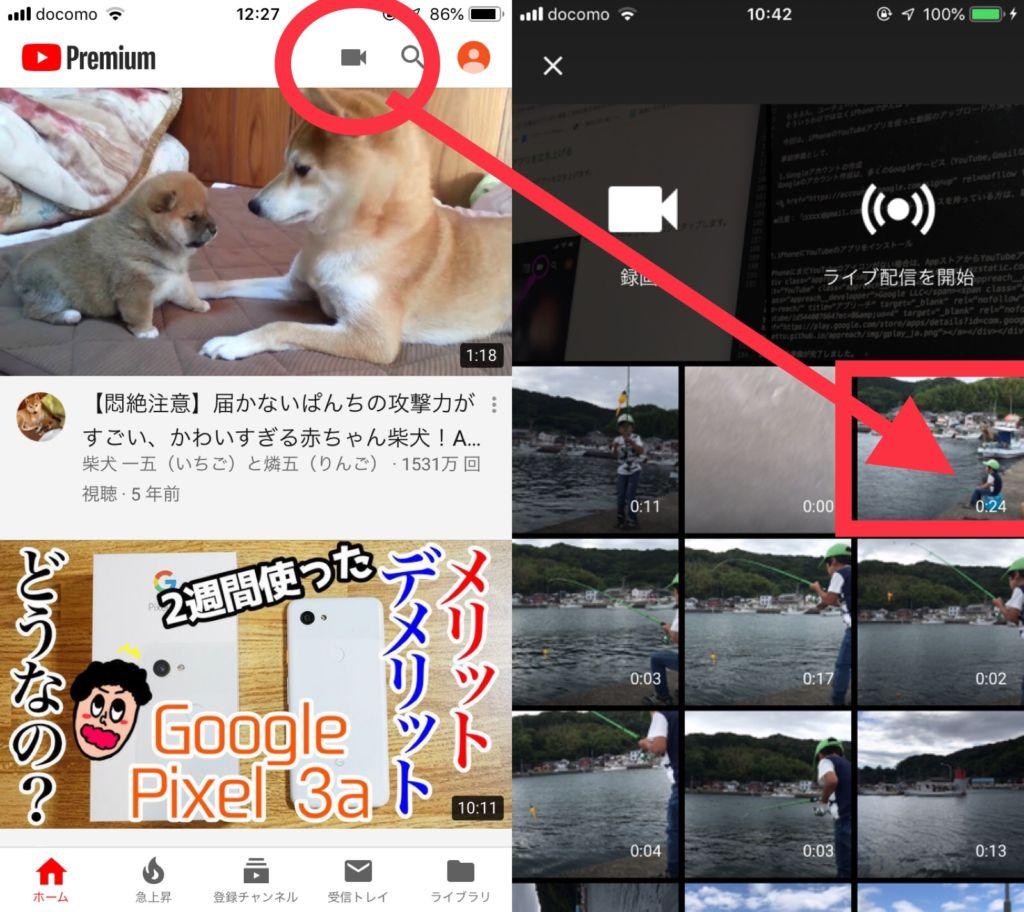 YouTubeアプリ:動画を選択する