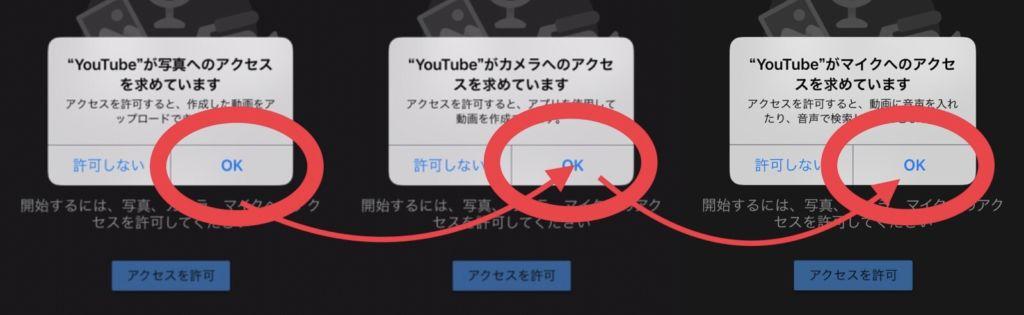 YouTubeアプリ:アクセス許可