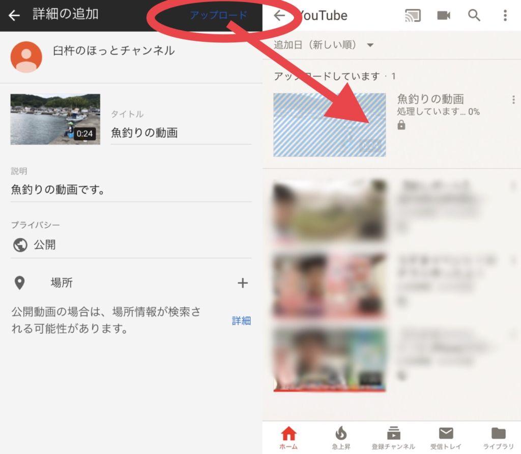 iPhoneのYouTubeアプリ:アップロード開始