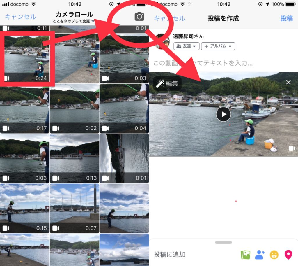 iPhoneのFacebookアプリ:写真・動画一覧から動画を選択し投稿画面へ戻る