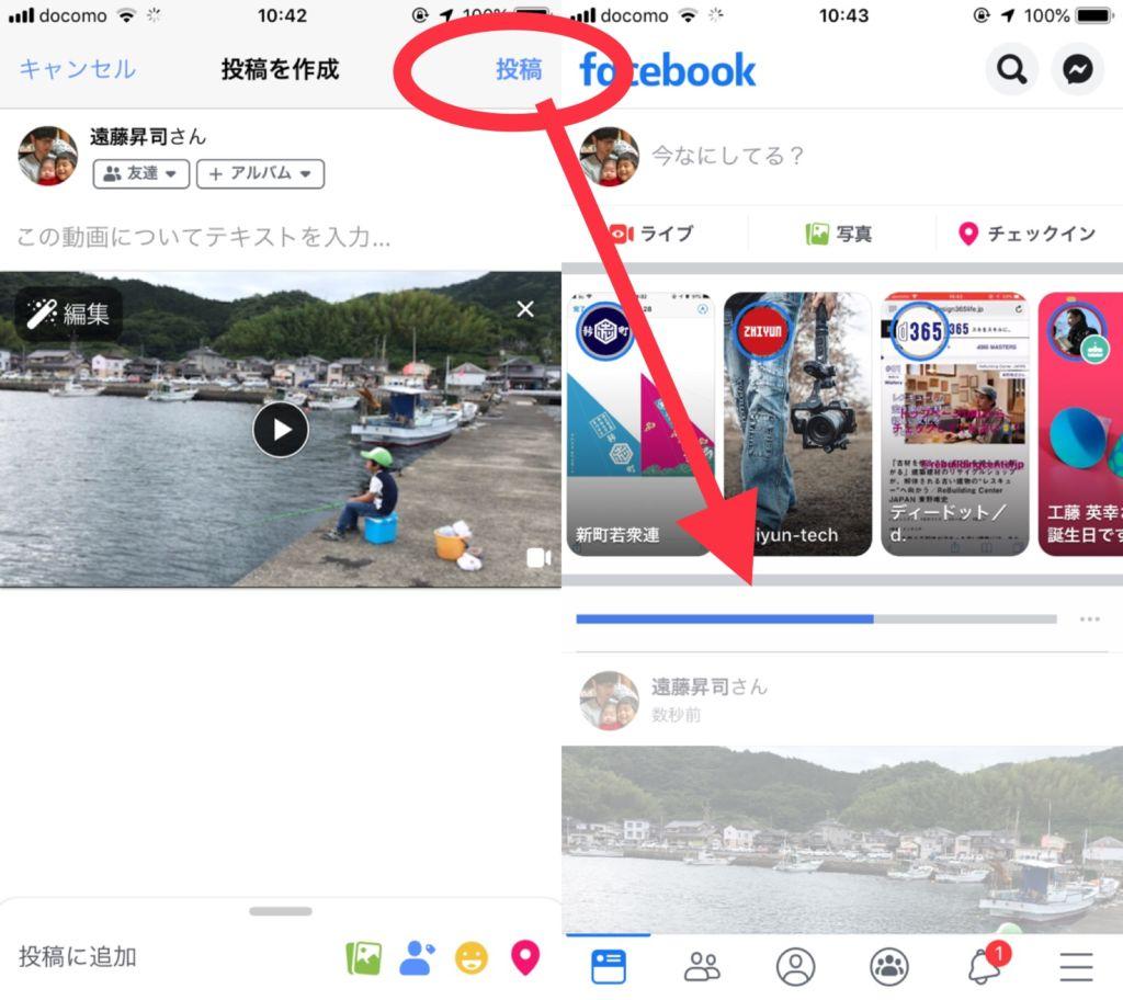 iPhoneのFacebookアプリ:動画の投稿を完了する