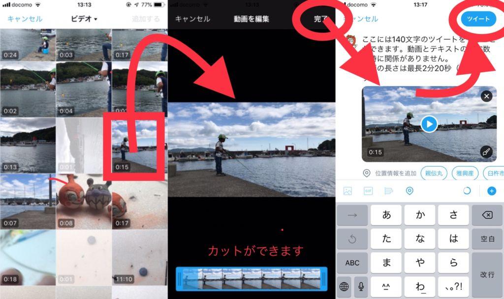 iPhoneのTwitterアプリ:動画一覧から動画を選択する