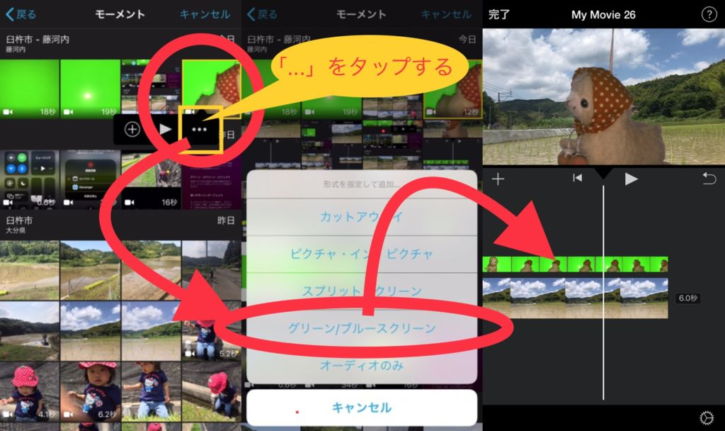 iMovieでクロマキー合成:グリーン/ブルースクリーンの被写体を読み込む