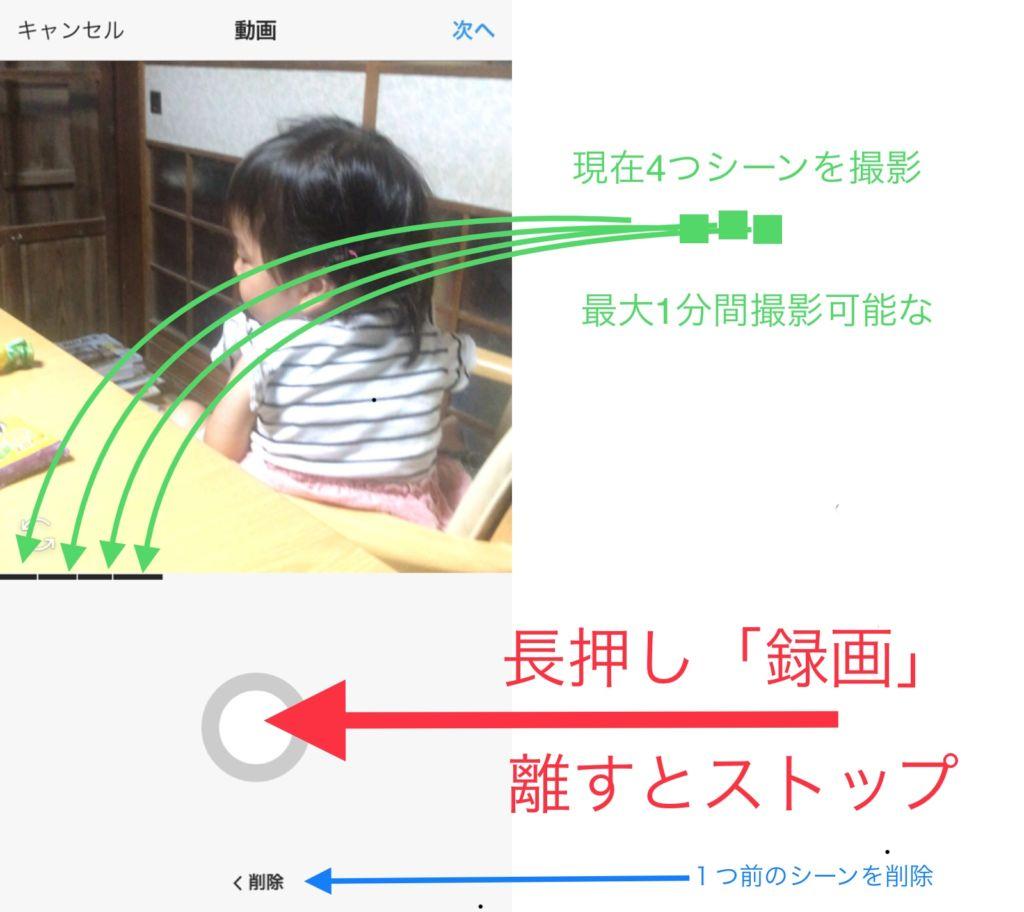 インスタ・動画カメラの撮影方法