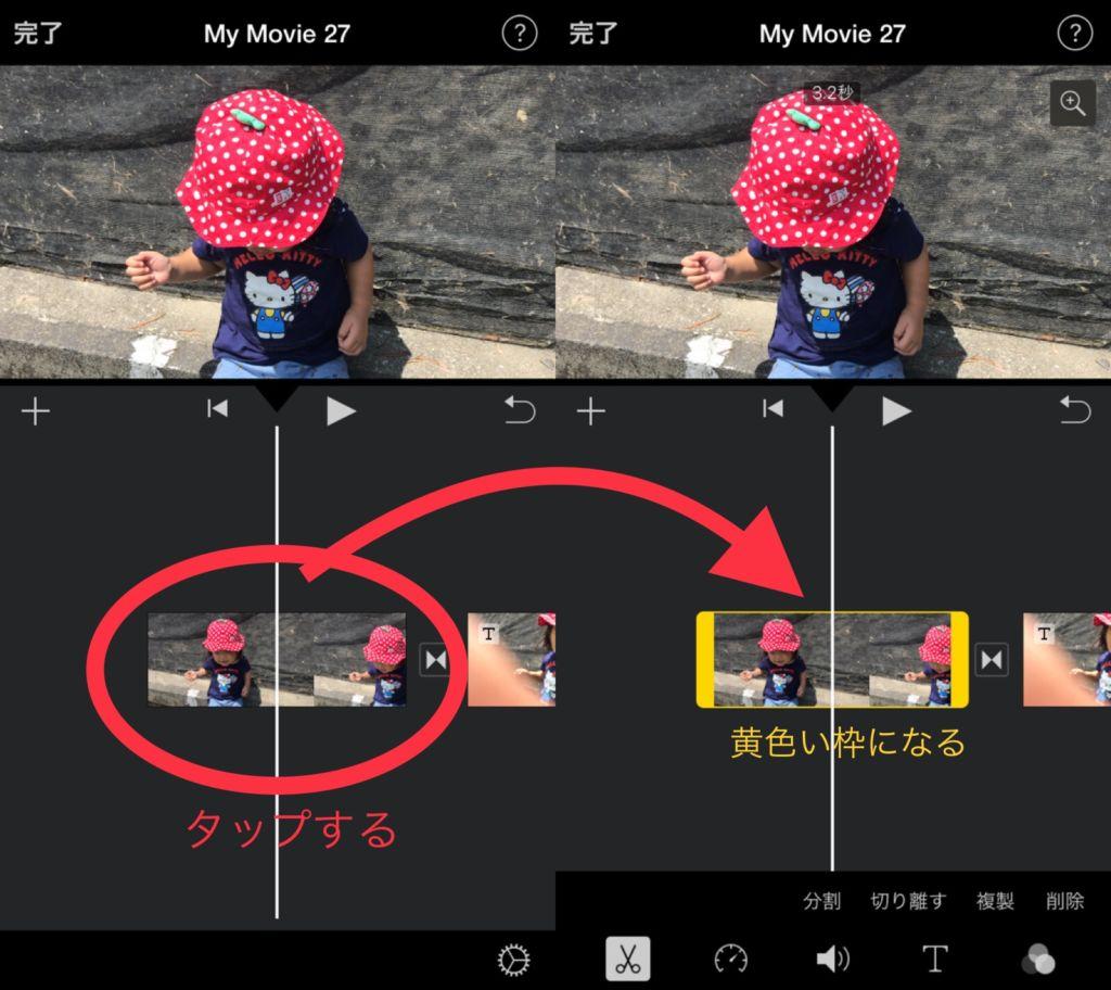 【iPhone】iMovieで動画に字幕を入れる方法:字幕をつけるクリップを選択する