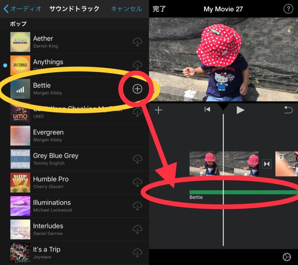 【iMovie】動画に音楽を追加する方法:曲を選択し追加する